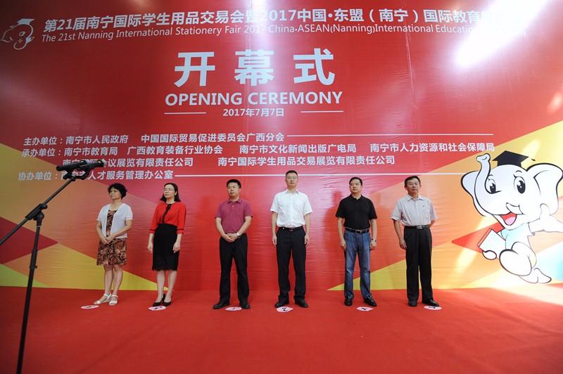 第21届南宁国际学生用品交易会2017中国东盟南宁国际教育展