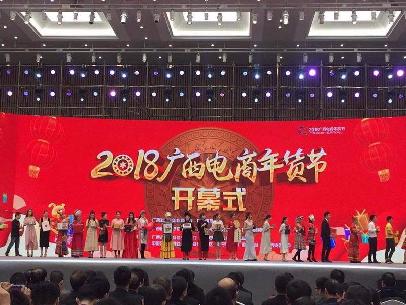 2018广西电商年货节在南宁国际会展中心 圆满落幕