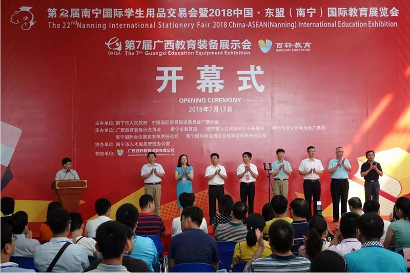 2018第22届南宁国际学生用品交易会盛大
